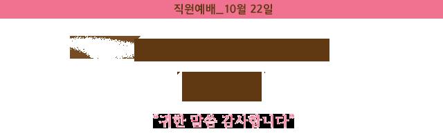 1022 김재은목사님.png