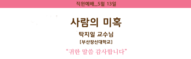 0513 탁지일 교수님.png